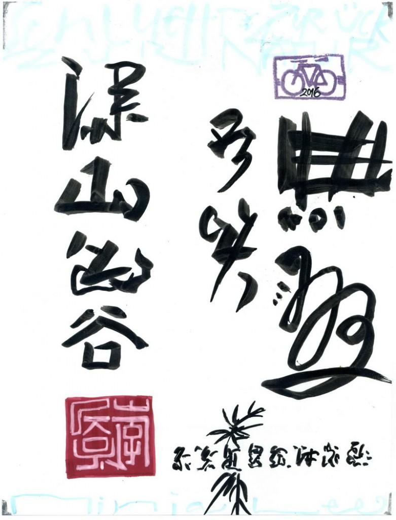 Zeichnung: Kalligrafiebewunderer V. Onmir, Rabenkalenderrückseite 23.9.2016